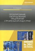 Проектирование оборудования предприятий строительной индустрии