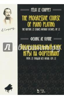 Последовательный курс игры на фортепиано. Ритм. 25 этюдов без октав. Соч. 22. Ноты
