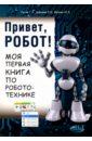 Привет, робот! Моя первая книга по робототехнике, Русин Г. С.,Дубовик Е. В.,Иркова Ю. А.