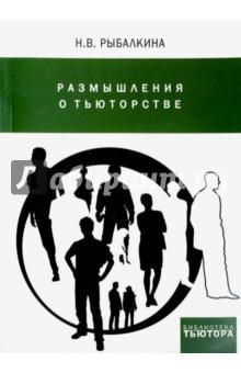 Размышления о тьюторстве где можно продать почку и за сколько в россии в 13 лет можно