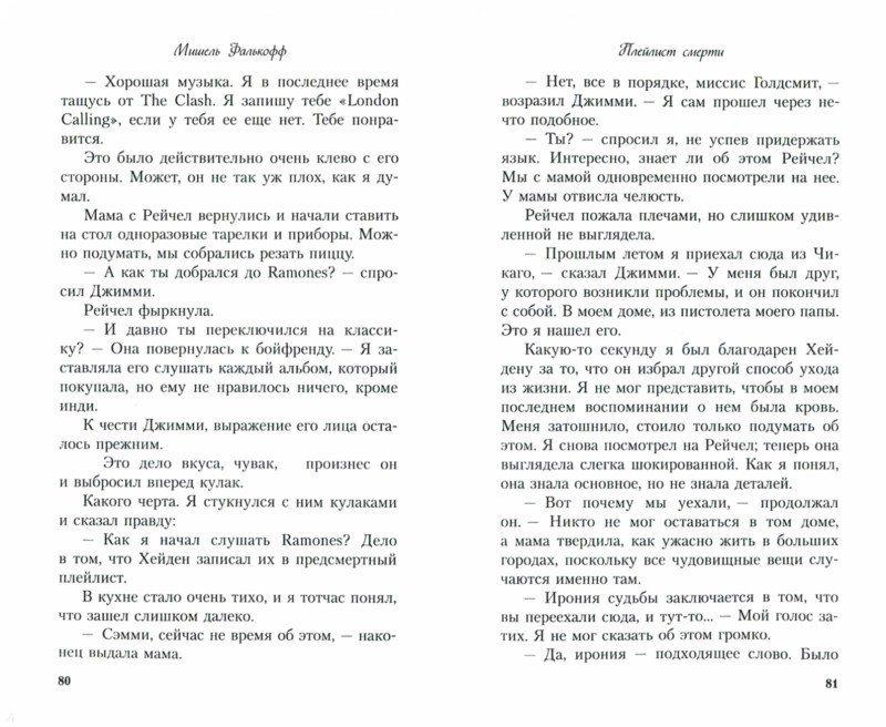 Иллюстрация 1 из 44 для Плейлист смерти - Мишель Фалькофф | Лабиринт - книги. Источник: Лабиринт