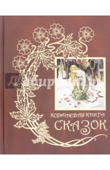 Коричневая книга сказок счастливые сказки