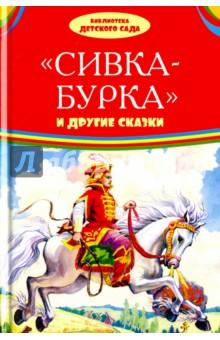 Сивка-бурка и другие сказки сивка бурка русские сказки