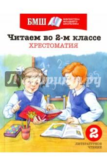 Читаем в 2 классе. Хрестоматия. Пособие для начальной школы художественные книги росмэн рассказы о природе оранжевое горлышко