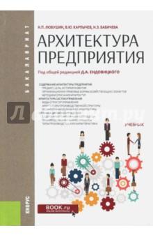 Архитектура предприятия. Учебник оптимизация информационных процессов в асу