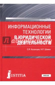 Информационные технологии в юридической деятельности (для бакалавров). Учебник информационные технологии в туристской индустрии для бакалавров учебник