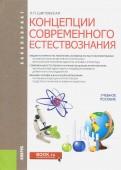Концепции современных естествознаний (для бакалавров). Учебное пособие
