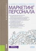 Маркетинг персонала (для бакалавров). Учебное пособие