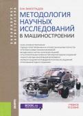 Методология научных исследований в машиностроении (для бакалавров и магистрантов). Учебное пособие