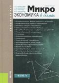 Микроэкономика в схемах (для бакалавров). Учебное пособие
