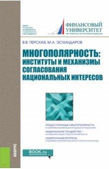 Многополярность. Институты и механизмы согласования национальных интересов. Монография