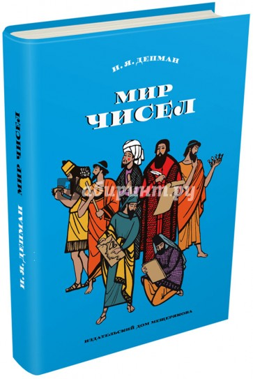 Мир чисел, Депман Иван Яковлевич