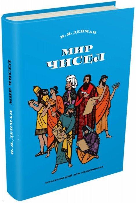 Иллюстрация 1 из 17 для Мир чисел - Иван Депман | Лабиринт - книги. Источник: Лабиринт