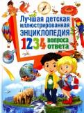 Лучшая детская иллюстрированная энциклопедия. 1234 вопросов - 1234 ответов