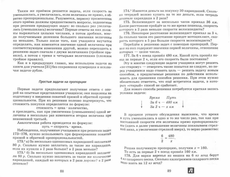Обучение решению текстовых задач шевкин формула линзы решение задач