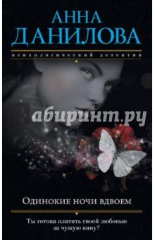 Одинокие ночи вдвоем белорусская косметика склады где можно и цены