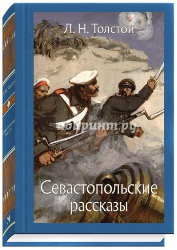 Севастопольские рассказы, Толстой Лев Николаевич