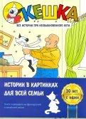 Кешка. Все истории про необыкновенного кота