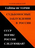 Тайны истории. Судьбоносные заблуждения в России. СССР погиб! Россия следующая?