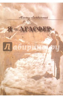 Я - Агасфер ламинатор холодный в украине