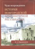 Чудо возрождения. История новгородской архитектурной реставрации