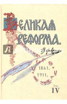 Великая реформа. 19 февраля, 1861-1911. Том IV