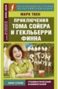 Приключения Тома Сойера и Гекльберри Финна, Твен Марк