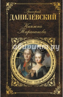 Княжна Тараканова пейчева а великая княжна live