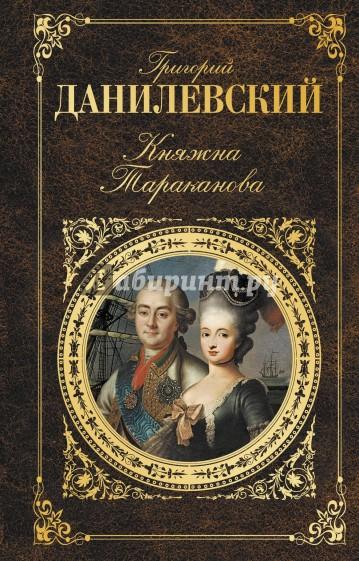 Княжна Тараканова, Данилевский Григорий Петрович