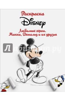 Раскраска. Disney. Любимые герои. Микки, Дональд