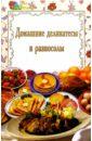 Домашние деликатесы и разносолы