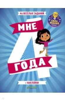 Zakazat.ru: Развивайся и играй. Мне 4 года.