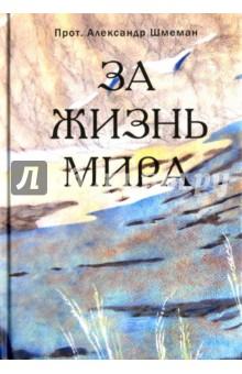 За жизнь мира священник алексий мороз путь жизни – православный