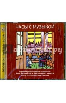 Часы с Музыкой. Сказки Евгения Клюева. Музыкальный диск (CDDA) томсон д прогулки по барселоне