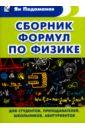 цена на Падаманов Ян Альбертович Сборник формул по физике. Для студентов, преподавателей, школьников, абитуриентов