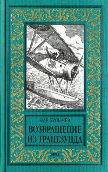 Возвращение из Трапезунда, Булычев Кир