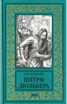 Штурм Дюльбера кир булычев гусляр 2000 сборник