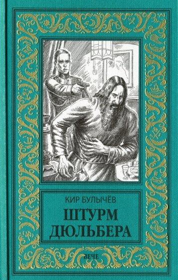 Штурм Дюльбера, Булычев Кир