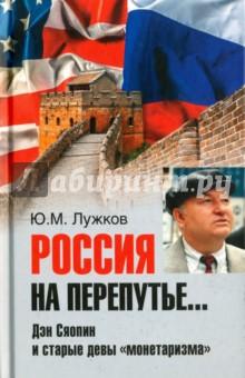 Россия на перепутье... Дэн Сяопин и старые девы монетаризма