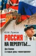 Россия на перепутье... Дэн Сяопин и старые девы