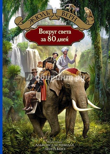 Вокруг света за 80 дней, Верн Жюль
