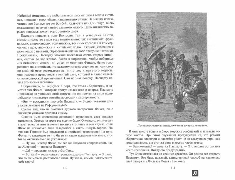 Иллюстрация 1 из 14 для Вокруг света за 80 дней - Жюль Верн | Лабиринт - книги. Источник: Лабиринт