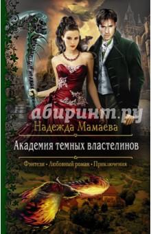 Академия темных властелинов. Мамаева Надежда Николаевна