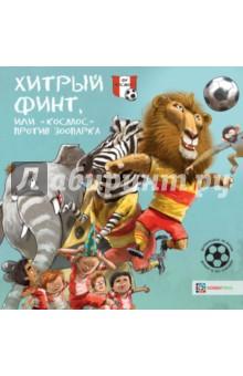 """Хитрый финт, или """"Космос"""" против зоопарка. Футбольные истории"""