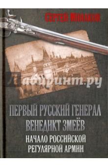 Первый русский генерал Венедикт Змеёв