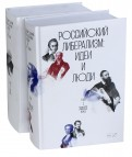 Российский либерализм. Идеи и люди. В 2-х томах