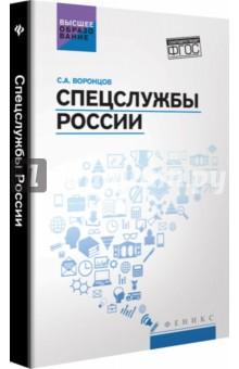 Спецслужбы России. Учебник