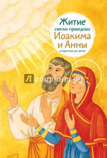 Житие святых праведных Иоакима и Анны, Максимова Мария