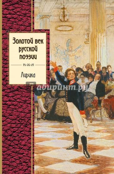 Золотой век русской поэзии, Розман Наталья Витальевна