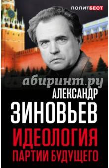 Идеология партии будущего александр александрович волк библия разума
